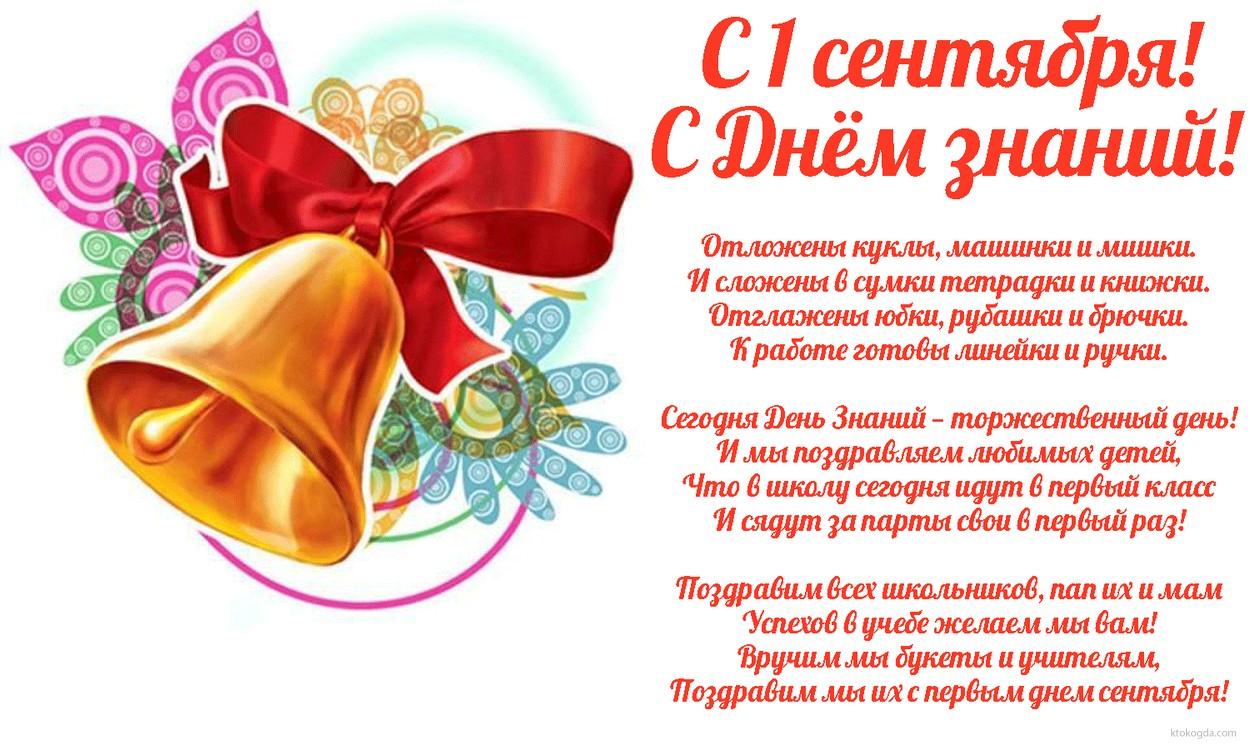 Поздравление для девочки с 1 сентября